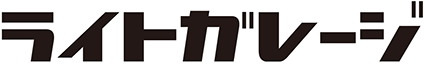 ライトガレージロゴ