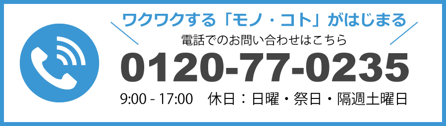 電話でのお問い合わせはこちら 0120-77-0235 9時から18時