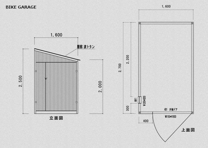 バイクガレージ平面図・立面図