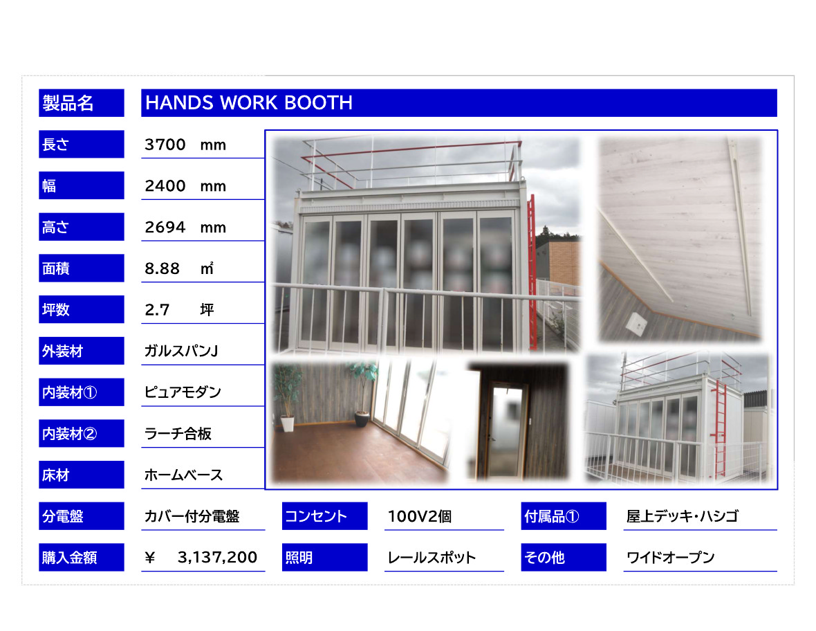 HANDS WORK BOOTH